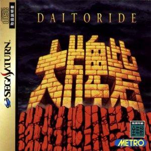 Daitoride per Sega Saturn