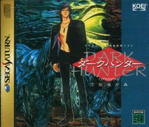 Dark Hunter: Shita Youma no Mori per Sega Saturn