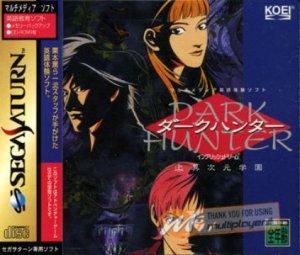 Dark Hunter: Shou Kotojigen Gakuen per Sega Saturn