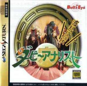 Derby Analyst per Sega Saturn