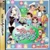 Deron Dero Dero per Sega Saturn