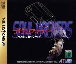 Shin Megami Tensei: Devil Summoner - Soul Hackers per Sega Saturn