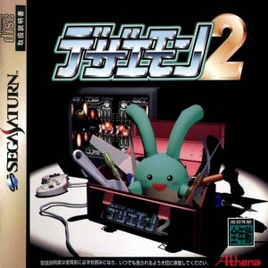 Dezaemon 2 per Sega Saturn