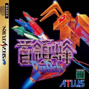 DonPachi per Sega Saturn