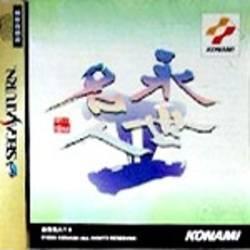 Eisei Meijin II per Sega Saturn