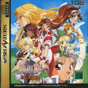 Farland Saga: Toki no Douhyou per Sega Saturn