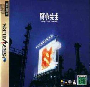 Feng Shui Sensei per Sega Saturn