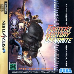 Fighter's History Dynamite per Sega Saturn