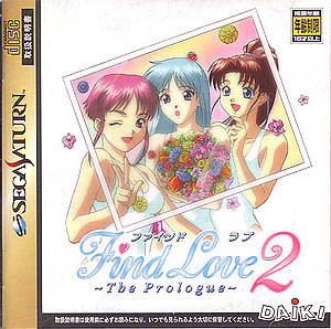 Find Love 2: The Prologue per Sega Saturn