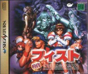 FIST per Sega Saturn