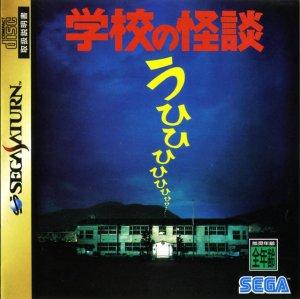 Gakkou no Kaidan per Sega Saturn
