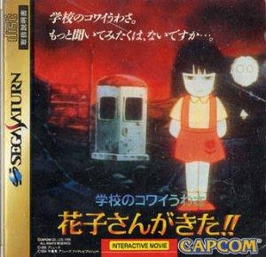Gakkou no Kowai Uwasa: Hanako-san ga Kita!! per Sega Saturn