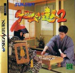 Game no Tatsujin 2 per Sega Saturn