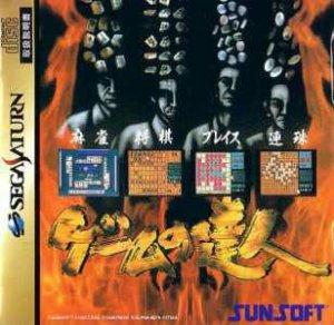 Game no Tatsujin per Sega Saturn