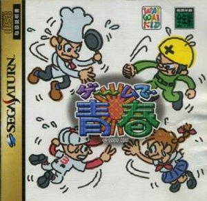 Game de Seishun per Sega Saturn
