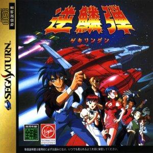 Gekirindan per Sega Saturn