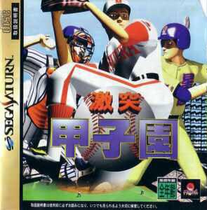 Gekitotsu Koushien per Sega Saturn