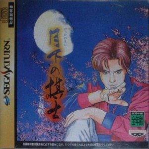 Gekka no Kishi: Ouryusen per Sega Saturn