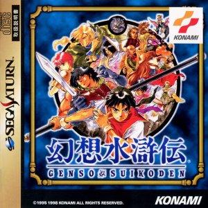 Genso Suikoden per Sega Saturn