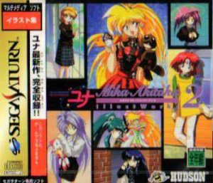 Ginga Ojousama Densetsu Yuna: Mika Akitaka Works 2 per Sega Saturn