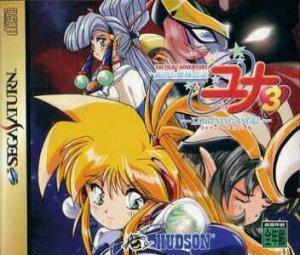 Ginga Ojousama Densetsu Yuna 3: Lightning Angel per Sega Saturn