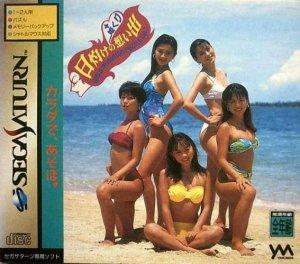 Girls In Motion Volume.1 -Hiyakuke no Omoide + Himekuri per Sega Saturn