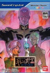 Kidou Senshi Gundam: Giren no Yabou per WonderSwan Color