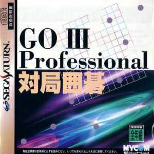 Go III Professional per Sega Saturn