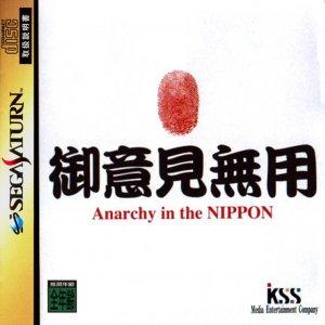 Goiken Muyou: Anarchy in the Nippon per Sega Saturn