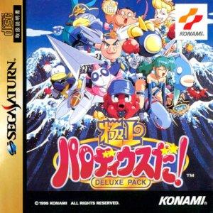 Gokujou Parodius-Da! Deluxe Pack per Sega Saturn