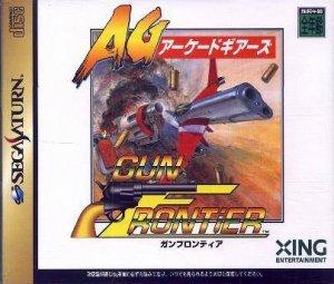 Gun Frontier per Sega Saturn