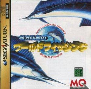 Hiroki Matsutaka World Fishing per Sega Saturn