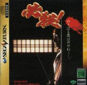 Hissatsu! per Sega Saturn