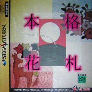 Honkaku Hanafuda per Sega Saturn