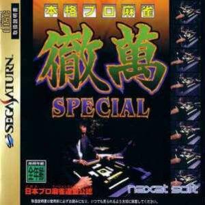 Honkaku Pro Mahjong Tetsuman Special per Sega Saturn