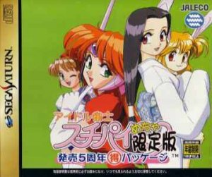 Idol Janshi Suchie-Pai Mecha Genteiban per Sega Saturn