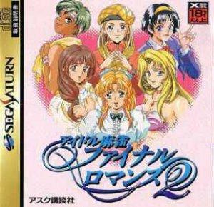 Idol Mahjong Final Romance 2: Hyper Edition per Sega Saturn