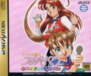 Idol Janshi Suchie-Pai Secret Album per Sega Saturn