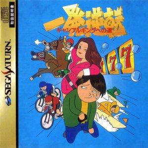 Ippatsu Gyakuten Gambling King no Michi per Sega Saturn