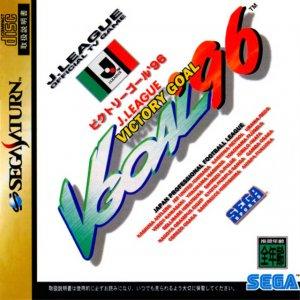 J-League Victory Goal '96 per Sega Saturn