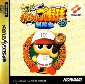 Jikkyou Powerful Pro Yakyuu '95 Kaimakuban per Sega Saturn