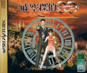 Jikuu Tantei DD: Dracula Detective per Sega Saturn