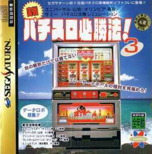 Jissen Pachi-Slot Hisshouhou! 3 per Sega Saturn