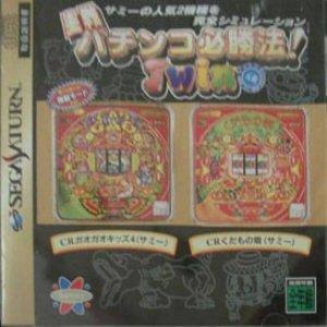 Jissen Pachinko Hisshouhou! Twin per Sega Saturn