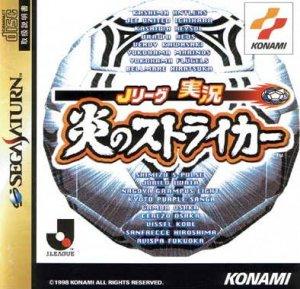 J-League Jikkyou Honoo no Striker per Sega Saturn