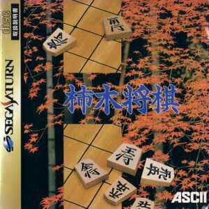 Kakinoki Shougi per Sega Saturn