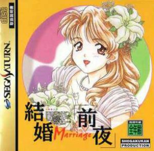 Kekkon Zenya per Sega Saturn