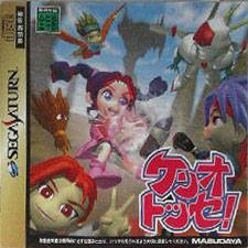 Keriotosse! per Sega Saturn