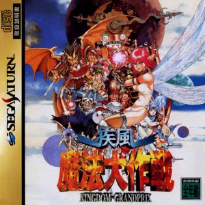 Kingdom Grand Prix per Sega Saturn
