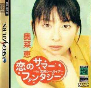 Koi no Summer Fantasy in Miyasaki Shigaia per Sega Saturn